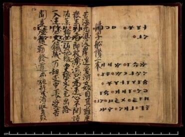 Libro_manuscrito_encontrado_en_las_Cavernas_de_Mogao_en_China